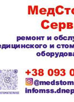 Ремонт медицинского и стоматологического оборудования