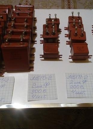 Конденсаторы бумажные МБГО-2 И МБГП-2