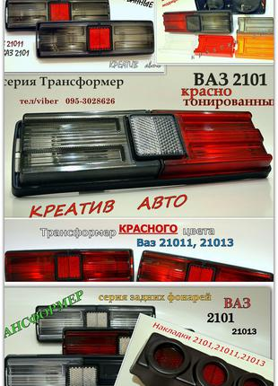2101 фонарь задний