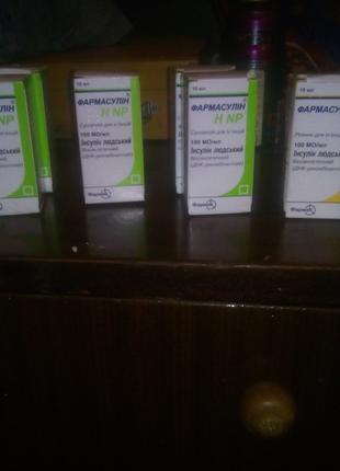 Инсулин фрармасолин H NP