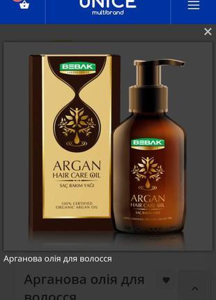 Масло для волос bebak 100мл . 2 вида - с кератином и органовов...