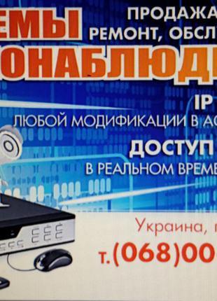 Установка систем видеонаблюдения , охранно-пожарных систем