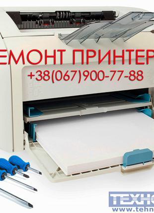 Ремонт лазерных принтеров HP, Canon, Samsung, Epson, Xerox