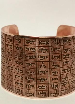 """Широкий Медный браслет 72 имени Бога """"Copper bracelet 72 names of"""