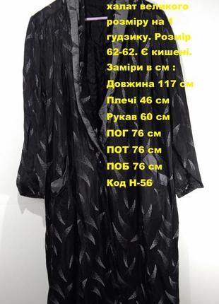 Женский атласный халат большого размера размер 62-64