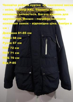 Мужская куртка весна - осень размер xxl