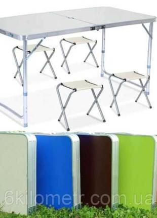 Стол туристический складной со стульями, (стол раскладушка + 4...