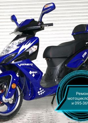 Ремонт скутеров, мопедов, мотоциклов