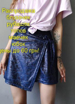 Необычная велюровая бархатная юбка body