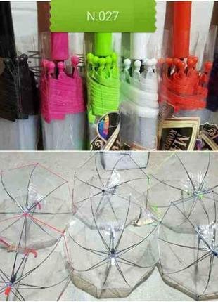 Зонт зонтик детский купольный прозрачный для мальчика и девочк...
