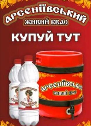 Живой квас Арсениевский