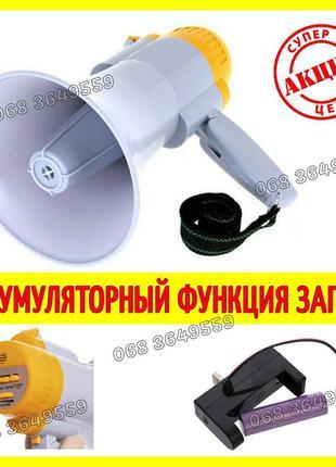 Громкоговоритель аккумуляторный мегафон с функцией записи Рупор