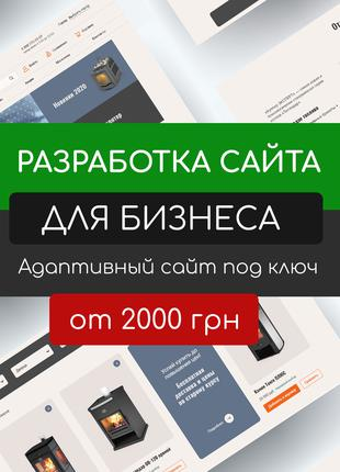 Создание сайтов от 2000 грн