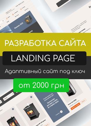 Cоздание Landing page - 2000 грн