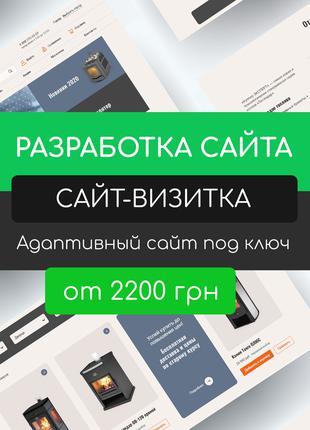 Создание сайта-визитки - от 2000 грн