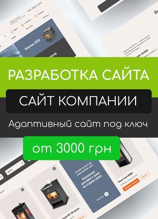 Создание сайта для компании