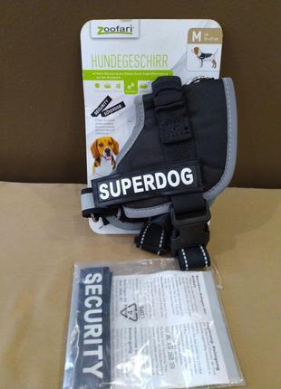 Шлея/шлейка для собак Zoofari Superdog/security. Размер M обхват