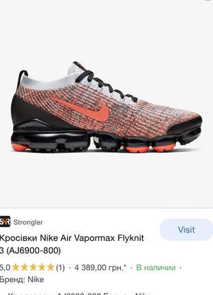 Кроссовки Nike Air Vapormax Flyknit 3 AJ6900-800