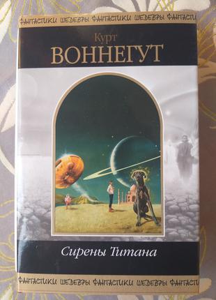 Курт Воннегут Сирены Титана Шедевры фантастики гигант