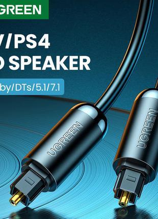 Оптический аудио кабель Ugreen AV122 Toslink — Toslink 3 m