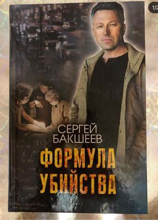 Книга «Формула убийства»
