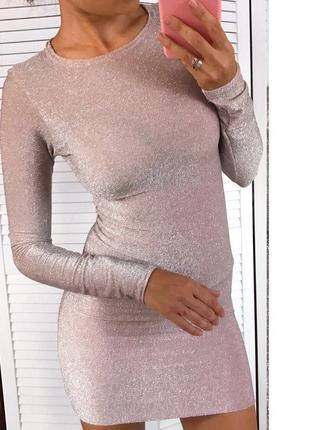 Люрексовое блестящее пудровое платье