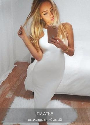 Белоснежное платье с эффектом утяжки