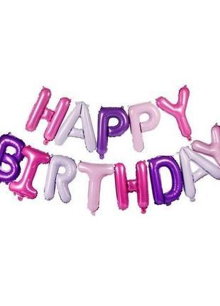 Шарики буквы happy birthday с днем рождения баннер, растяжка, ...