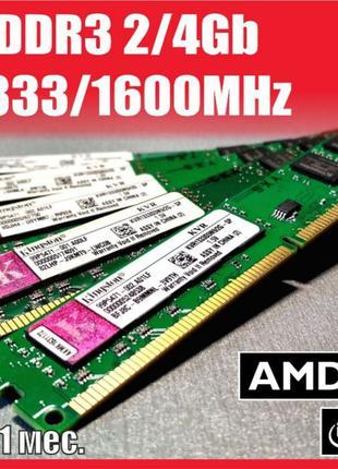 Kingston, ADATA DDR2/DDR3 2Gb/4Gb/8Gb 1333/1600MHz AMD/Intel