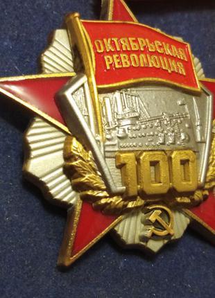 """Орден """"100 лет Октябрьской революции"""" с чистым документом. Печать"""