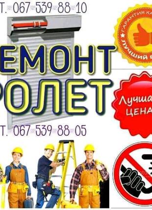 Ремонт ролет Кривой Рог и пригород. Без выходных с гарантией