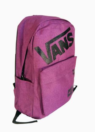 Универсальный рюкзак для школы и прогулок vans сиреневый