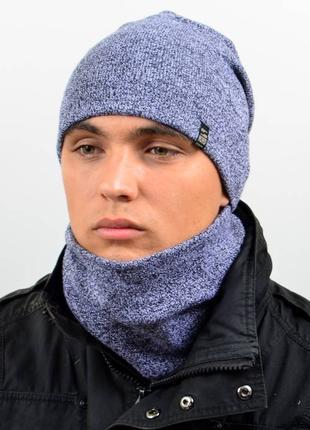 Шапка, хомут молодежный комплект 035 цвет 6 синий, осень - зима