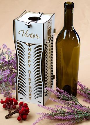 Подарочная коробка для вина.