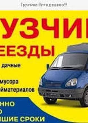 Вывоз строительного мусора, грузоперевозки, грузчики (ДОСТУПНЫЕ Ц