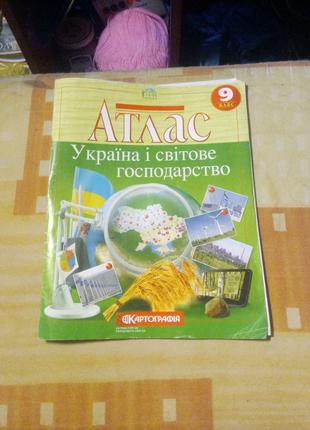 Атлас 9клас
