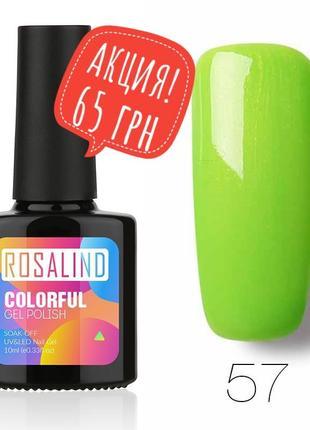 Гель лак 10 мл rosalind 57 зеленый с мелким шиммером (полупроз...