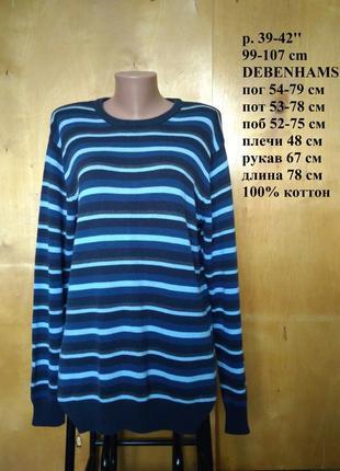 Стильная кофта джемпер свитер в синюю полоску коттон р 39-42''...
