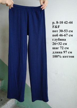 💫 штаны брюки спортивные синие коттон трикотажные р. 8-10 или ...