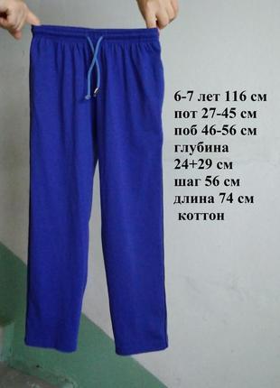 🌻 6-7 лет 116 см штаны брюки спортивные синие коттон трикотаж