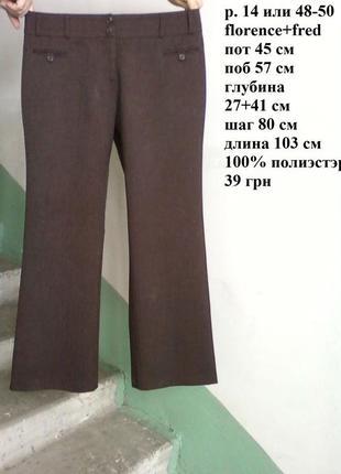 Классические штаны брюки коричневые прямые фактурные на высоки...
