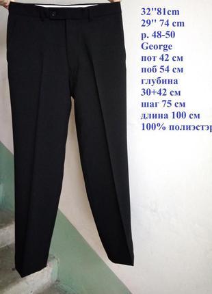 Фирменные классические штаны брюки черные прямые высокие р 48-...
