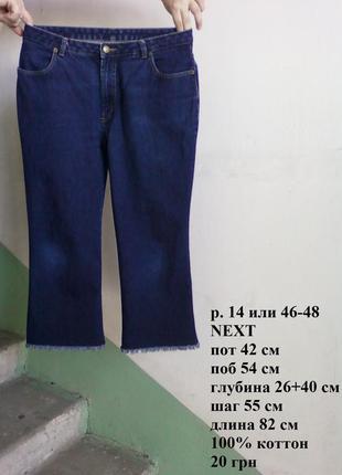 Капри бриджи шорты темно-синие джинсовые р. 14 или 46-48