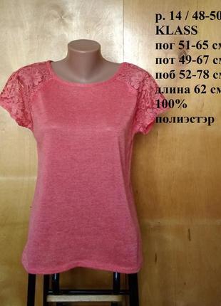 ⭐ прекрасная нежная персиковая блуза блузка футболка с кружево...
