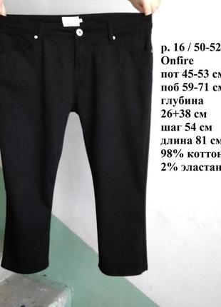 🌹 джинсы брюки капри бриджи черные слим зауженные стрейчевые у...