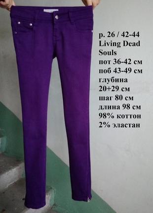 🌹 р 8 / 42-44 джинсы штаны брюки фиолетовые скинни стрейчевые