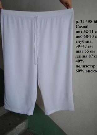🌹 р 24 / 58-60 штаны брюки бриджи капри белые натуральные виск...