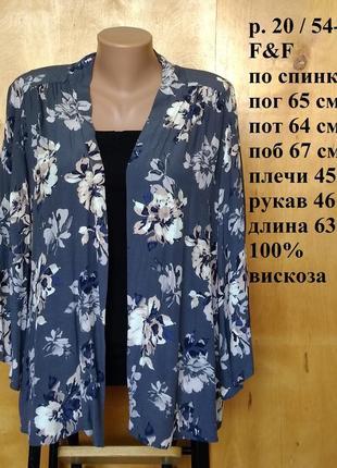 ⭐ р. 20 / 54-56 роскошный кардиган накидка блуза в пестрый при...