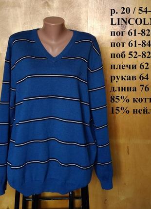 🌹 р 20 / 54-56 джемпер кофта свитер вязаный трикотажный коттон...