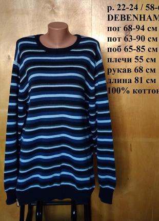 ⭐ р. 22-24 / 58-60 брендовая стильная кофта джемпер свитер в п...